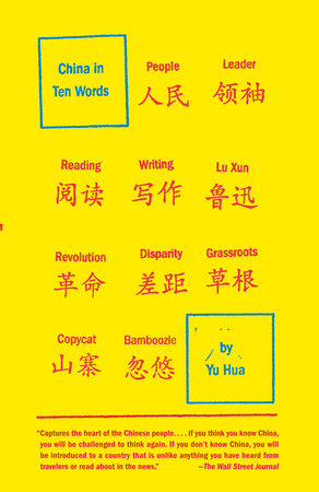 China in Ten Words by