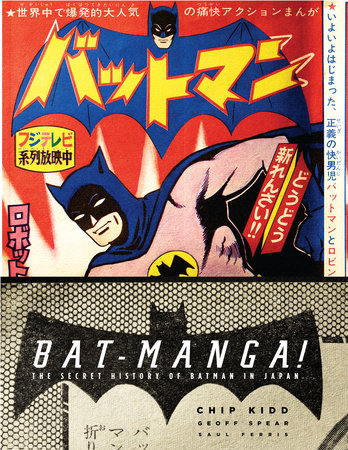 Bat-Manga! (Limited Hardcover Edition) by