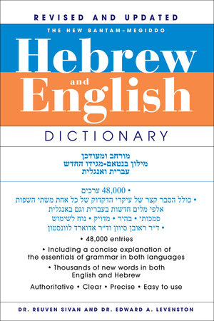 The New Bantam-Megiddo Hebrew & English Dictionary, Revised by