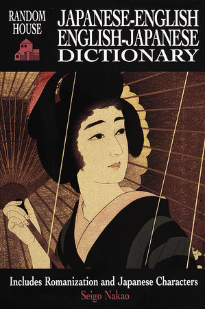 Random House Japanese-English English-Japanese Dictionary by