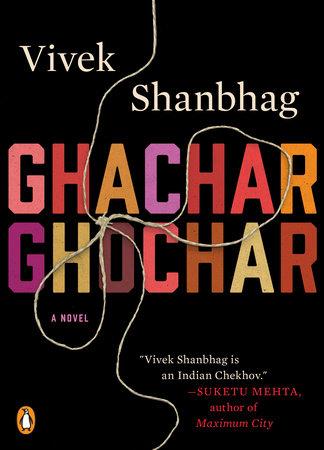 Ghachar Ghochar book cover