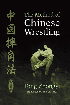 The Method of Chinese Wrestling by Tong Zhongyi