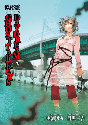 Ghost Talker's Daydream Volume 3