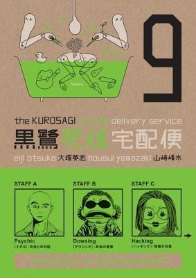 The Kurosagi Corpse Delivery Service  Volume 9