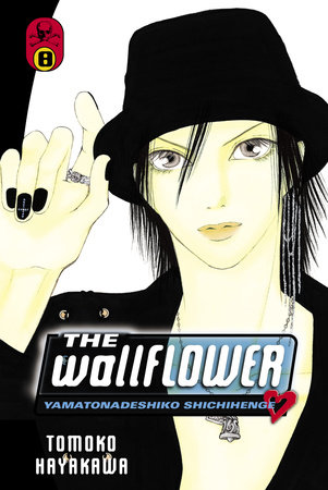 The Wallflower 8 by Tomoko Hayakawa