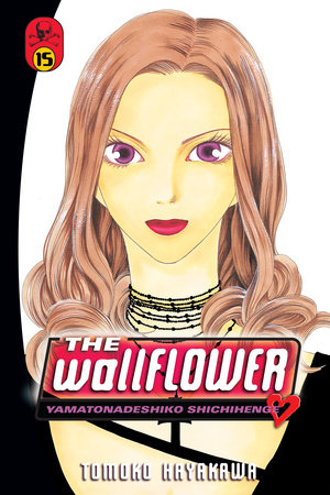 The Wallflower 15 by Tomoko Hayakawa
