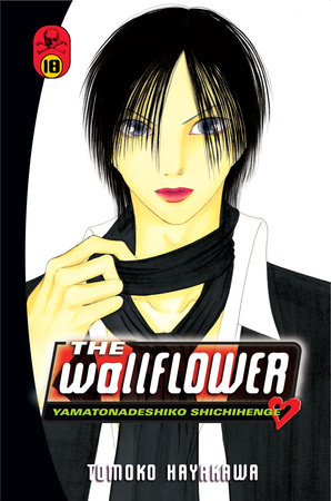 The Wallflower 18 by Tomoko Hayakawa