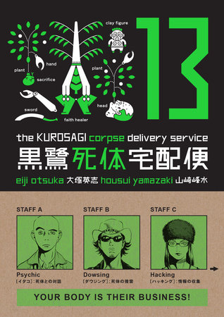 The Kurosagi Corpse Delivery Service Volume 13