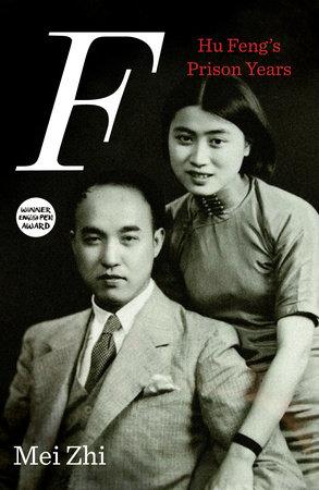 F by Mei Zhi
