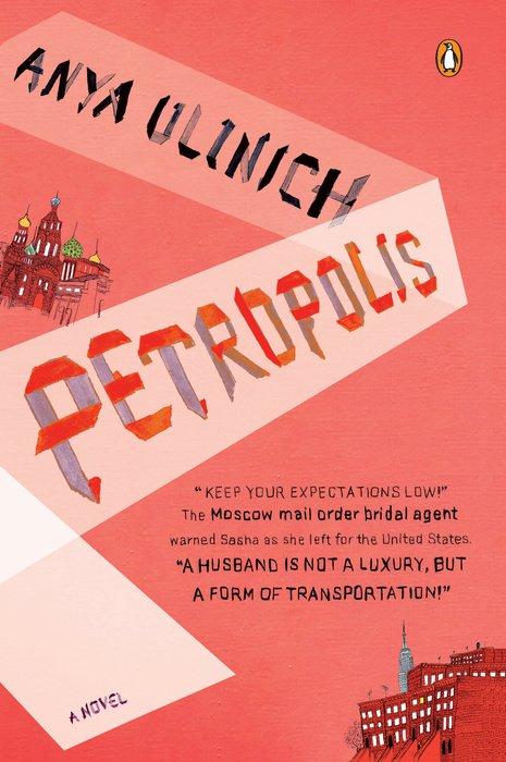 Petropolis by Anya Ulinich