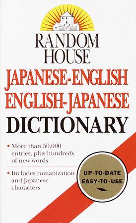 Random House Japanese English English Japanese Dictionary By